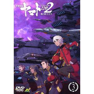 <DVD> 宇宙戦艦ヤマト2202 愛の戦士たち 3