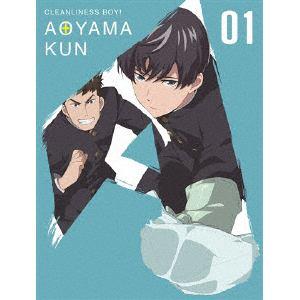 <BLU-R> TVアニメ「潔癖男子!青山くん」第1巻