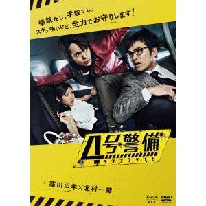 <DVD> 4号警備