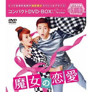 <DVD> 魔女の恋愛 コンパクトDVD-BOX[期間限定スペシャルプライス版]