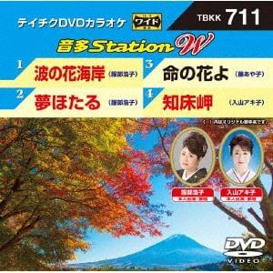 <DVD> 波の花海岸/夢ほたる/命の花よ/知床岬