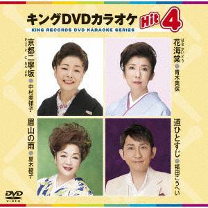 <DVD> /花海棠/眉山の雨/道ひとすじ