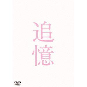 <DVD> 追憶 豪華版