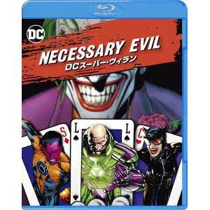 BLU-R> Necessary Evil/DCスー...