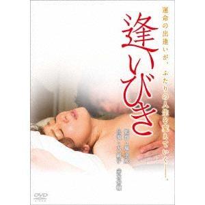 <DVD> 逢いびき スペシャル・プライス