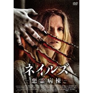 <DVD> ネイルズ -悪霊病棟-