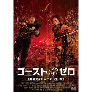 <DVD> ゴースト・イン・ザ・ゼロ