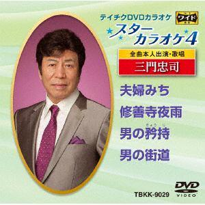 <DVD> スターカラオケ4 三門忠司