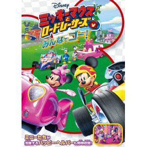 <DVD> ミッキーマウスとロードレーサーズ/みんなでゴー!