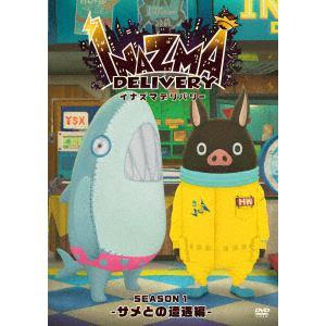 <DVD> イナズマデリバリー vol.1