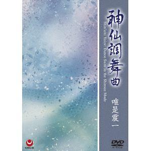 <DVD> 唯是震一 / 神仙調舞曲
