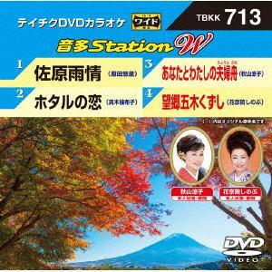 <DVD> 佐原雨情/ホタルの恋/あなたとわたしの夫婦舟/望郷五木くずし