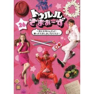 <DVD> トゥルルさまぁ~ず26