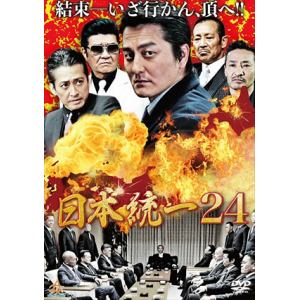 <DVD> 日本統一24