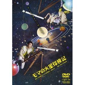 <DVD> モマの火星探検記