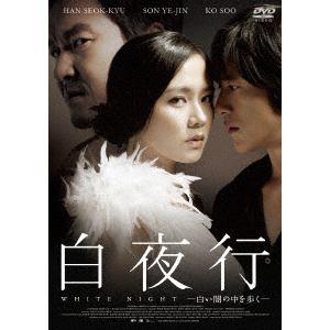 <DVD> 白夜行 -白い闇の中を歩く-