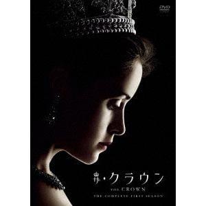 <DVD> ザ・クラウン シーズン1 DVD コンプリートBOX(初回生産限定版)