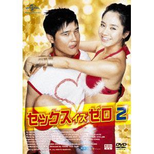 <DVD> セックス・イズ・ゼロ2【期間限定性産】