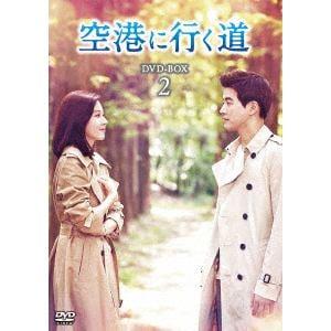 <DVD> 空港に行く道 DVD-BOX2