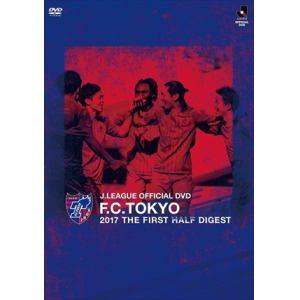 <DVD> F.C.TOKYO 2017 THE FIRST HALF DIGEST DVD