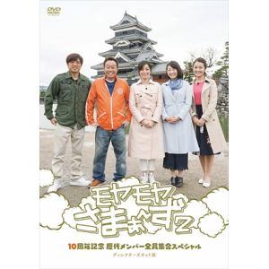 <DVD> モヤモヤさまぁ~ず2 10周年記念 歴代メンバー全員集合スペシャル ディレクターズカット版