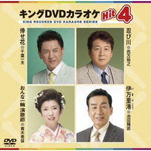 <DVD> 倖せ花/しぐれ川/晩鐘/伊万里港