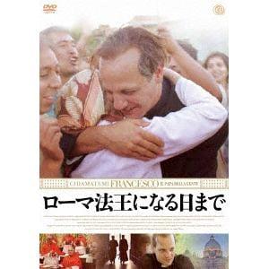 <DVD> ローマ法王になる日まで