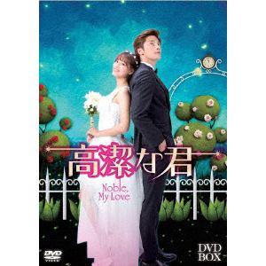<DVD> 高潔な君DVD-BOX