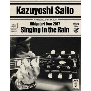 【BLU-R】 斉藤和義 / 斉藤和義 弾き語りツアー2017  雨に歌えば  Live at 中野サンプラザ 2017.06.21(初回限定盤)