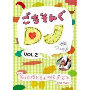 <DVD> ごちそんぐDJ Vol.2(通常盤)