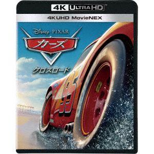 <4K ULTRA HD> カーズ/クロスロード 4K UHD MovieNEX(4K ULTRA HD+3Dブルーレイ+ブルーレイ)