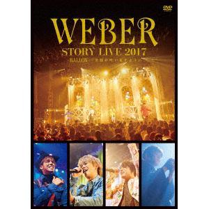 <DVD> WEBER / WEBER LIVE TOUR 2017 BALLON~笑顔が叶いますように~(通常盤)