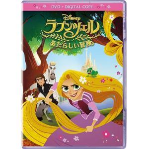 <DVD> ラプンツェル あたらしい冒険(デジタルコピー付き)