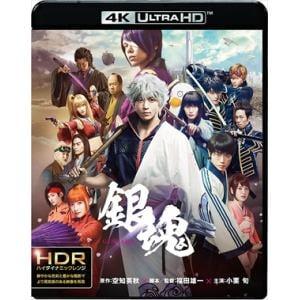 <4K ULTRA HD> 銀魂(4K ULTRA HD+ブルーレイ)