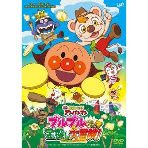<DVD> それいけ!アンパンマン ブルブルの宝探し大冒険!