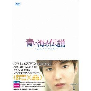 【DVD】 青い海の伝説【日本編集版】 DVD-BOX1