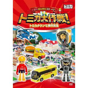 <DVD> トミカわいわいストーリー トミカ大作戦!(2)