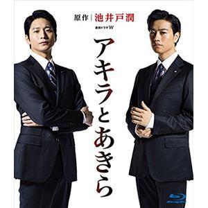 <BLU-R> 連続ドラマW アキラとあきら Blu-ray BOX