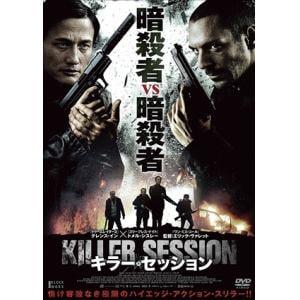 <DVD> キラー・セッション