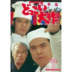 <DVD> どっこい大作 コレクターズDVD VOL.2 <デジタルリマスター版>