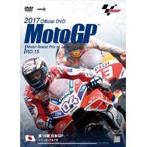 <DVD> 2017MotoGP公式DVD Round 15 日本GP