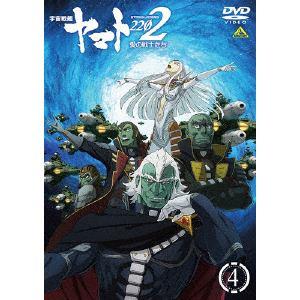 <DVD> 宇宙戦艦ヤマト2202 愛の戦士たち 4