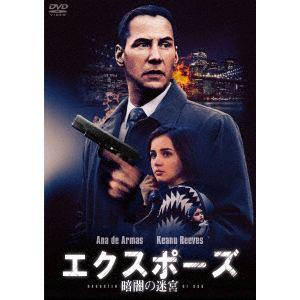 <DVD> エクスポーズ 暗闇の迷宮 スペシャル・プライス