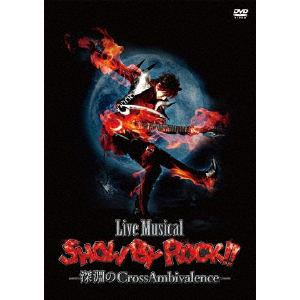 <DVD> Live Musical「SHOW BY ROCK!!」-深淵のCrossAmbivalence-