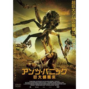 <DVD> アンツ・パニック 巨大蟻襲来