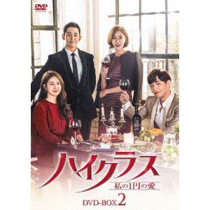 <DVD> ハイクラス~私の1円の愛~ DVD-BOX2
