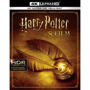 【4K ULTRA HD】ハリー・ポッター 8フィルムコレクション(4K ULTRA HD+ブルーレイ)