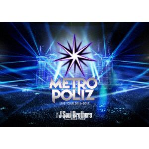 """<DVD> 三代目 J Soul Brothers from EXILE TRIBE / 三代目 J Soul Brothers LIVE TOUR 2016-2017 """"METROPOLIZ""""(初回生産限定盤)"""