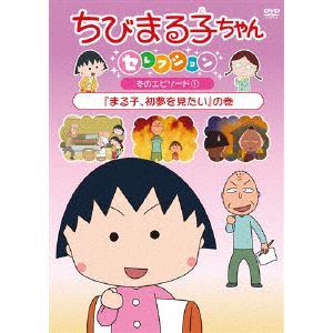 <DVD> ちびまる子ちゃんセレクション 冬のエピソード(1)