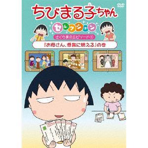 <DVD> ちびまる子ちゃんセレクション さくら家のエピソード(1)